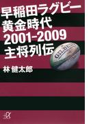早稲田ラグビー黄金時代2001−2009主将列伝 (講談社+α文庫)(講談社+α文庫)