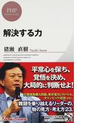 解決する力 (PHPビジネス新書)(PHPビジネス新書)
