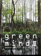 green mind 楽園を創造するガーデンデザイナーたち 3 World garden designers