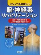 脳・神経系リハビリテーション カラー写真でわかるリハの根拠と手技のコツ