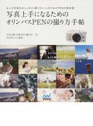 写真上手になるためのオリンパスPENの撮り方手帖 もっと写真をおしゃれに撮りたい人のためのPENの教科書