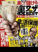 マネー㊙術裏ワザthe BEST 楽して300万円儲ける (ナックルズBOOKS)(ナックルズBOOKS)