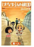 はなまる幼稚園2巻(ヤングガンガンコミックス)