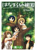 はなまる幼稚園3巻(ヤングガンガンコミックス)