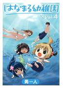 はなまる幼稚園4巻(ヤングガンガンコミックス)
