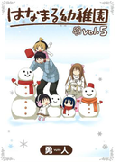 はなまる幼稚園5巻(ヤングガンガンコミックス)