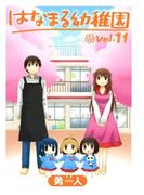 はなまる幼稚園11巻(ヤングガンガンコミックス)
