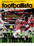海外サッカー週刊誌footballista No.283