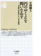 円のゆくえを問いなおす ――実証的・歴史的にみた日本経済(ちくま新書)