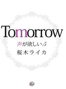 Tomorrow(シャレード文庫)