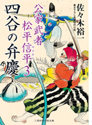 四谷の弁慶(二見時代小説文庫)