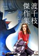 渡千枝傑作集 寄生虫(ホラーMシリーズ)