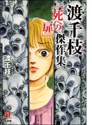 渡千枝傑作集 死への扉(ホラーMシリーズ)