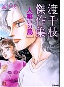 渡千枝傑作集 人喰いの島(ホラーMシリーズ)