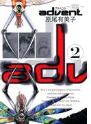 advent 2(サンデーGXコミックス)