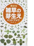 身近な雑草の芽生えハンドブック 1