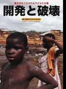 開発と破壊 生活をこわされる子どもたち (続・世界の子どもたちは今)