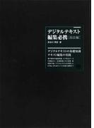 デジタルテキスト編集必携 技法編
