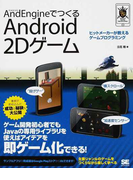 AndEngineでつくるAndroid 2Dゲーム ヒットメーカーが教えるゲームプログラミング (SMART GAME DEVELOPER)
