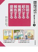 語彙を広げる!書いて、話して、伝わることば 光村の国語 1 説明する 紹介する 推薦する 報告する 提案する