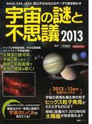 宇宙の謎と不思議 2013 (洋泉社MOOK)
