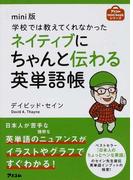 ネイティブにちゃんと伝わる英単語帳 学校では教えてくれなかった mini版 (アスコムmini bookシリーズ)
