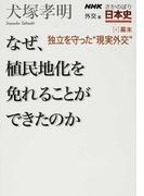 """NHKさかのぼり日本史 外交篇4 幕末 独立を守った""""現実外交"""""""