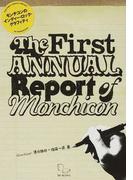 モンチコンのインディー・ロック・グラフィティ The First ANNUAL Report of Monchicon