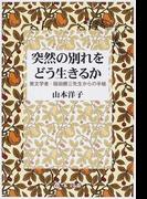 突然の別れをどう生きるか 英文学者・阪田勝三先生からの手紙