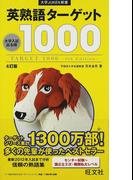 英熟語ターゲット1000 大学入試出る順 4訂版 (大学JUKEN新書)