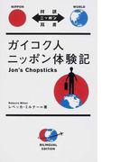 ガイコク人ニッポン体験記 (対訳ニッポン双書)