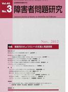 障害者問題研究 Vol.40No.3 特集障害児のきょうだいへの支援と発達保障