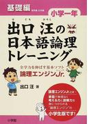 出口汪の日本語論理トレーニング 論理エンジンJr. 小学1年基礎編