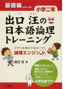 出口汪の日本語論理トレーニング 論理エンジンJr. 小学2年基礎編