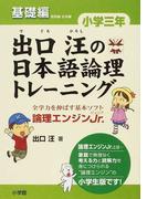 出口汪の日本語論理トレーニング 論理エンジンJr. 小学3年基礎編