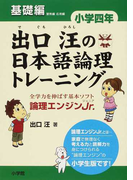 出口汪の日本語論理トレーニング 論理エンジンJr. 小学4年基礎編