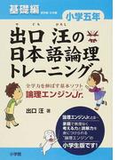 出口汪の日本語論理トレーニング 論理エンジンJr. 小学5年基礎編