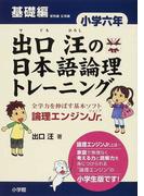 出口汪の日本語論理トレーニング 論理エンジンJr. 小学6年基礎編