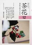 淡交テキスト 平成24年12号 茶花 11
