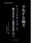 予告する論文 すべての日本人は今こそ織田信長の文鎮型発想に学べ(シエスタブックス)