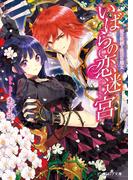 いばらの恋迷宮1 愛の呪縛と復活の魔女(B's‐LOG文庫)
