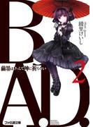 B.A.D. 2 繭墨はけっして神に祈らない(ファミ通文庫)