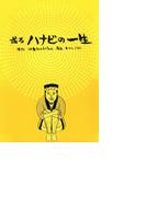 或るハナビの一生(1)(ガイドワークスコミックス)