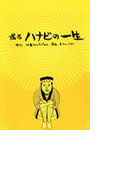或るハナビの一生(7)(ガイドワークスコミックス)