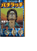 パチラッチ(9)(ガイドワークスコミックス)