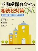 不動産保有会社の相続税対策Q&A 有利選択・設立・活用のすべて