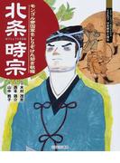 北条時宗 モンゴル帝国軍をしりぞけた若き執権 (ミネルヴァ日本歴史人物伝)