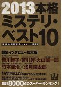 本格ミステリ・ベスト10 2013