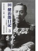 田健治郎日記 3 大正四年〜大正六年