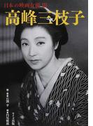 高峰三枝子 (日本の映画女優)